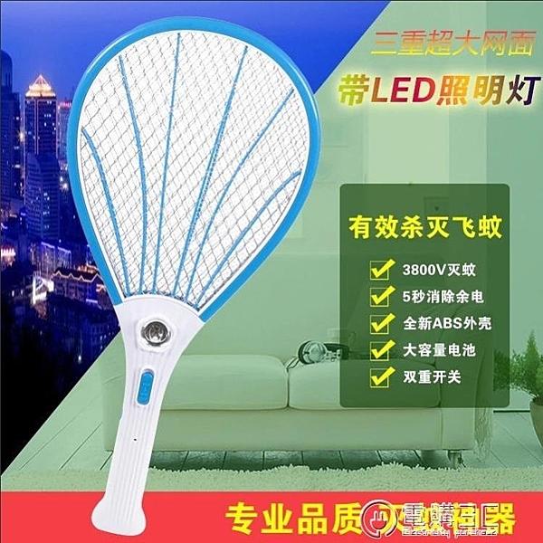 電蚊拍充電式家用強力多功能鋰電池LED燈大號蒼蠅拍滅蚊子拍蚊器  聖誕節免運