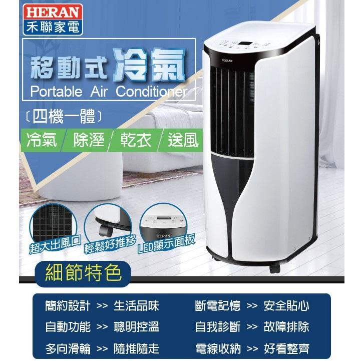 禾聯 HERAN  移動式空調 HPA-2OA 2-3坪適用 台灣製造全機3年保固 移動式冷氣