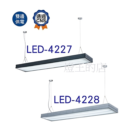 【燈王的店】舞光 LED T8 4尺 x2 日光燈具 吊燈 鋁合金 壓克力罩不剌眼 附燈管 LED-4227/LED-4228