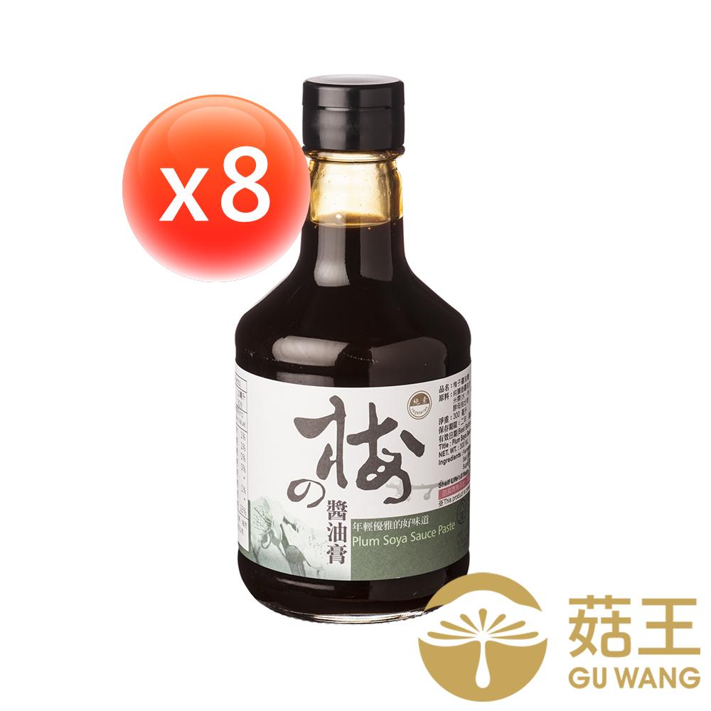 (任選)【菇王食品】梅子醬油膏 300ml(8入組)純素食