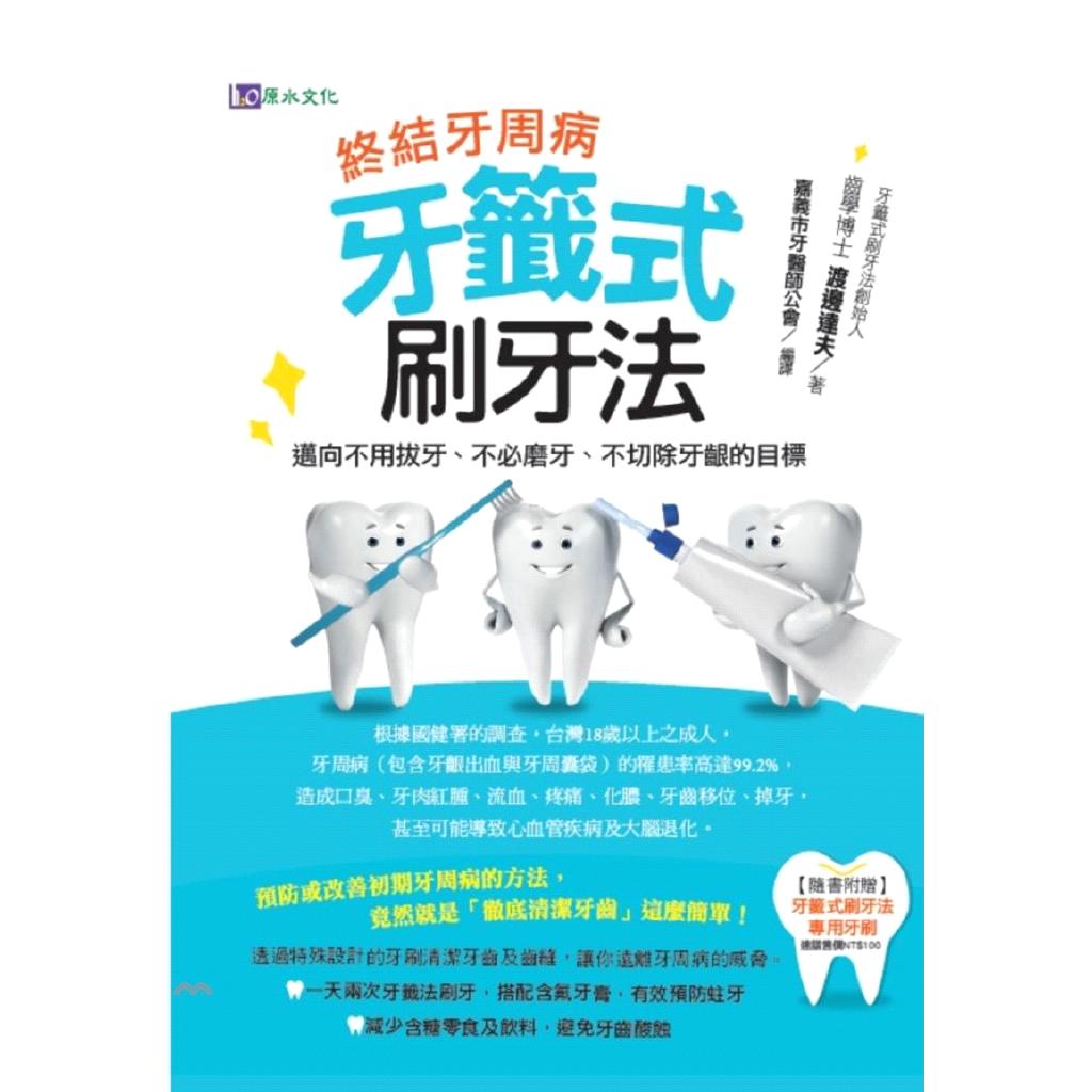 《原水文化》終結牙周病:牙籤式刷牙法,邁向不用拔牙、不必磨牙、不切除牙齦的目標[79折]