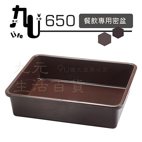 【九元生活百貨】650餐飲專用密盆 密林 塑膠盆 桌面收納 台灣製