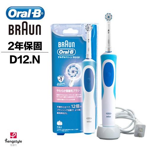 德國百靈 Oral-B-動感潔柔電動牙刷D12.N (EB60) 公司貨保固 熱賣中!