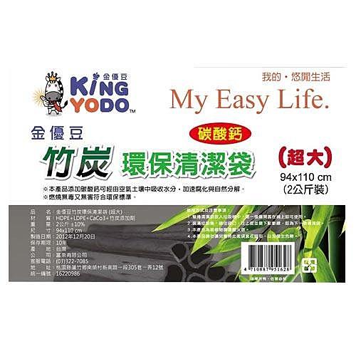 金優豆超大環保清潔垃圾袋(2公斤)【愛買】