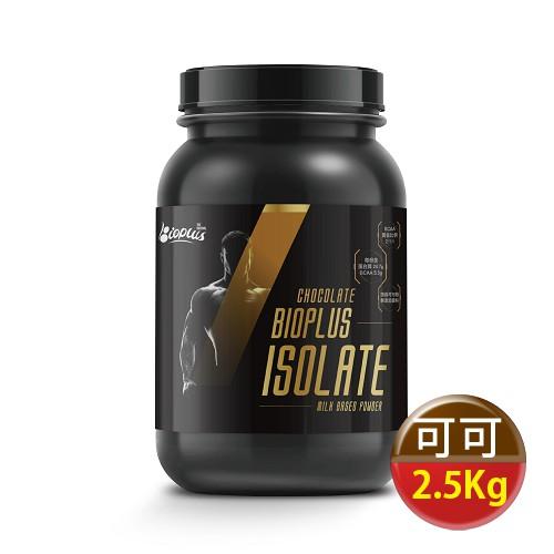 【現貨】好而優Bioplus 分離乳清蛋白(可可)-2.5Kg健身罐 高蛋白 低脂 WPI 乳糖不耐適用