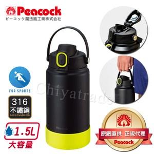 【日本孔雀Peacock】運動酷跑316不鏽鋼手提式直飲保溫壺1.5L