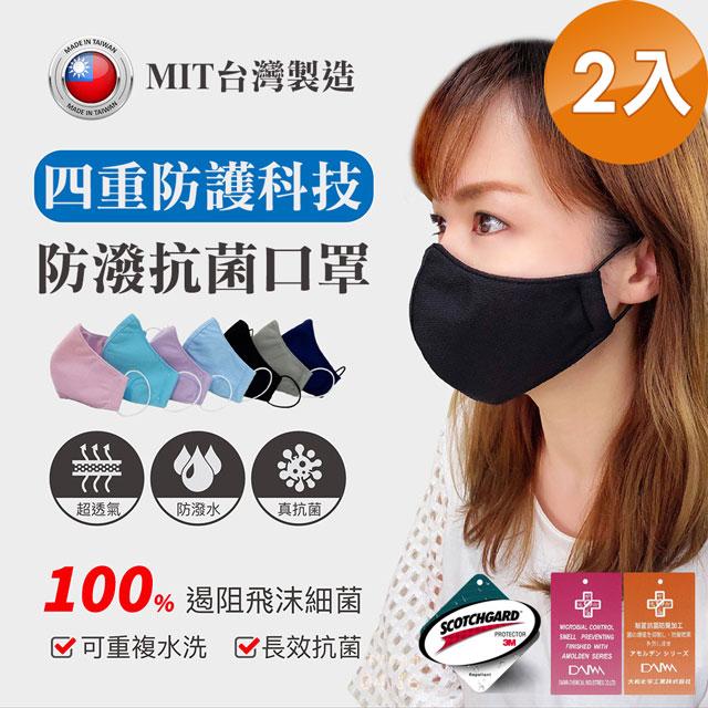 台灣製 四層防護抗菌口罩_2入組(3M防潑水技術+日本大和抗菌+透氣舒柔布)
