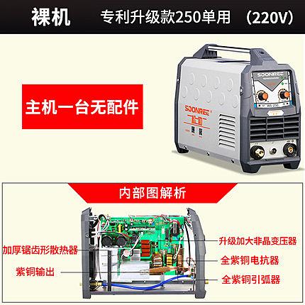 WS-200A 250A逆變不銹鋼焊機220V家用小型氬弧焊機兩用電焊機 叮噹百貨