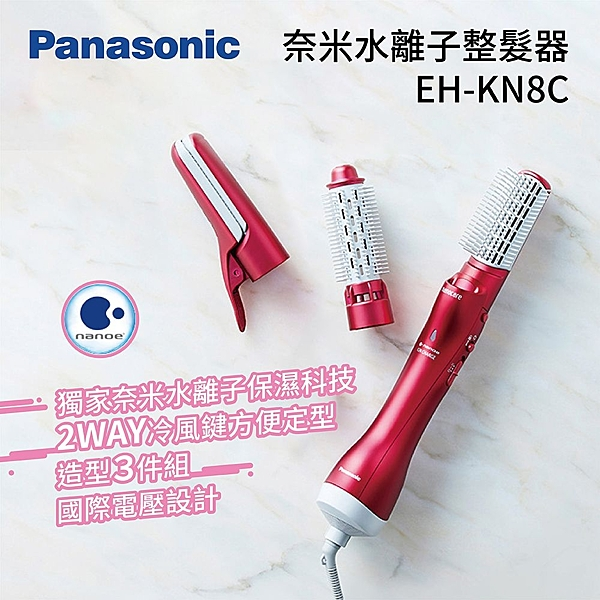 【分期0利率】PANASONIC 國際 奈米水離子整髮器 造型三件組 EH-KN8C-RP