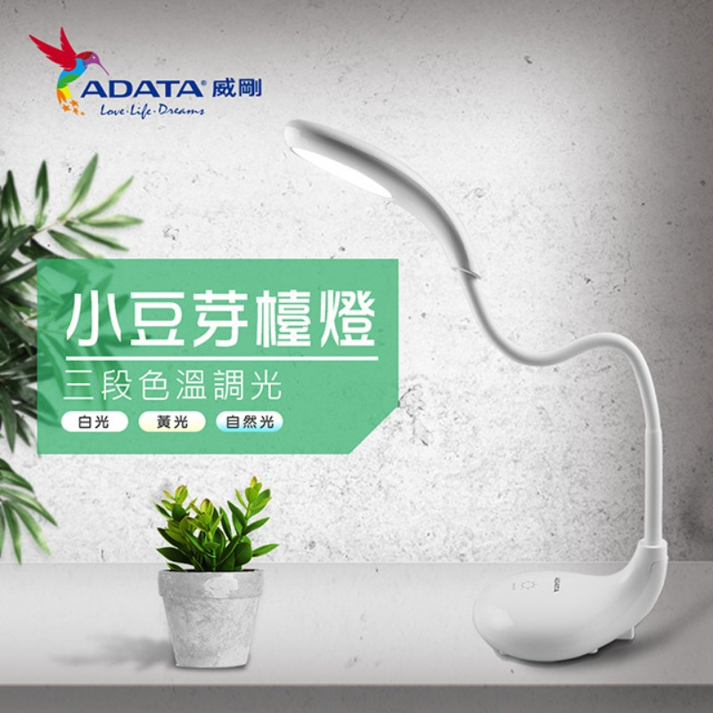 10%回饋A級福利品【ADATA 威剛】小豆芽可移動式LED充電檯燈