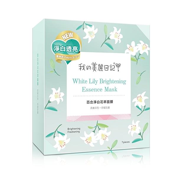 我的美麗日記百合淨白花萃面膜_7入柔嫩净亮 舒緩防護