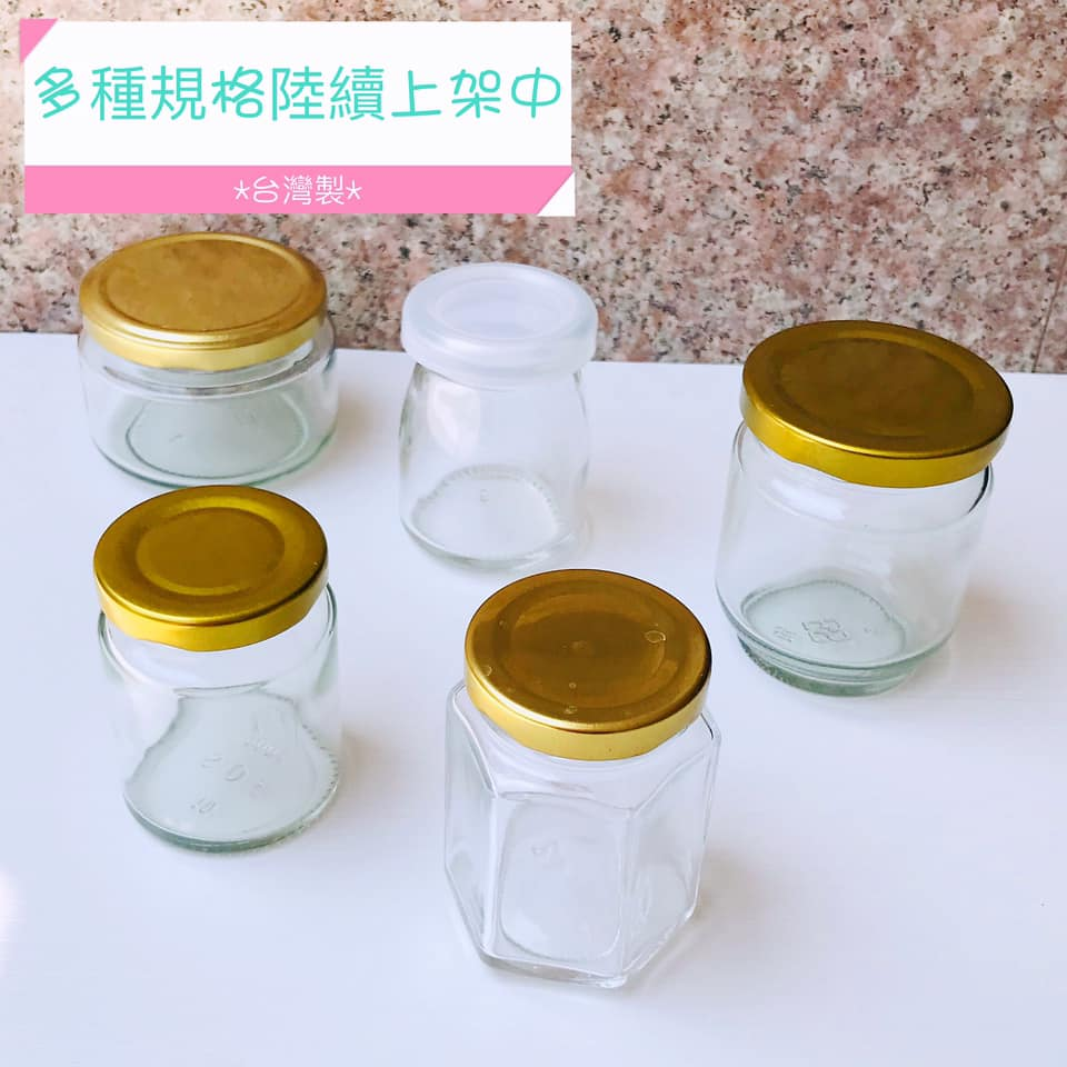 【美善品可用】台灣製 玻璃罐容器 玻璃瓶 附蓋玻璃瓶 醬菜瓶 果醬瓶 芝麻醬瓶 布丁瓶 奶酪瓶 優格瓶 醬料瓶 手作容器