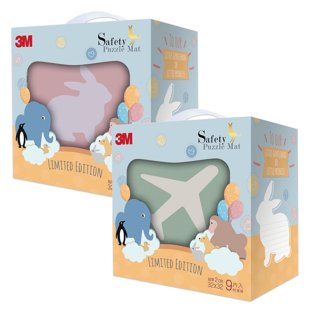 3M 安全防撞地墊禮盒32cm-9片入 (小兔/旅行) 多色可選