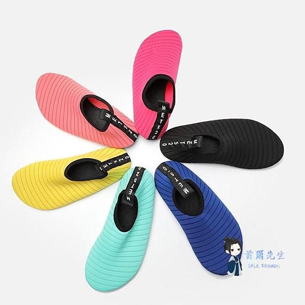 沙灘襪鞋 男女潛水浮潛兒童溯溪游泳鞋軟鞋防滑旅行必備用品貼膚鞋 6色