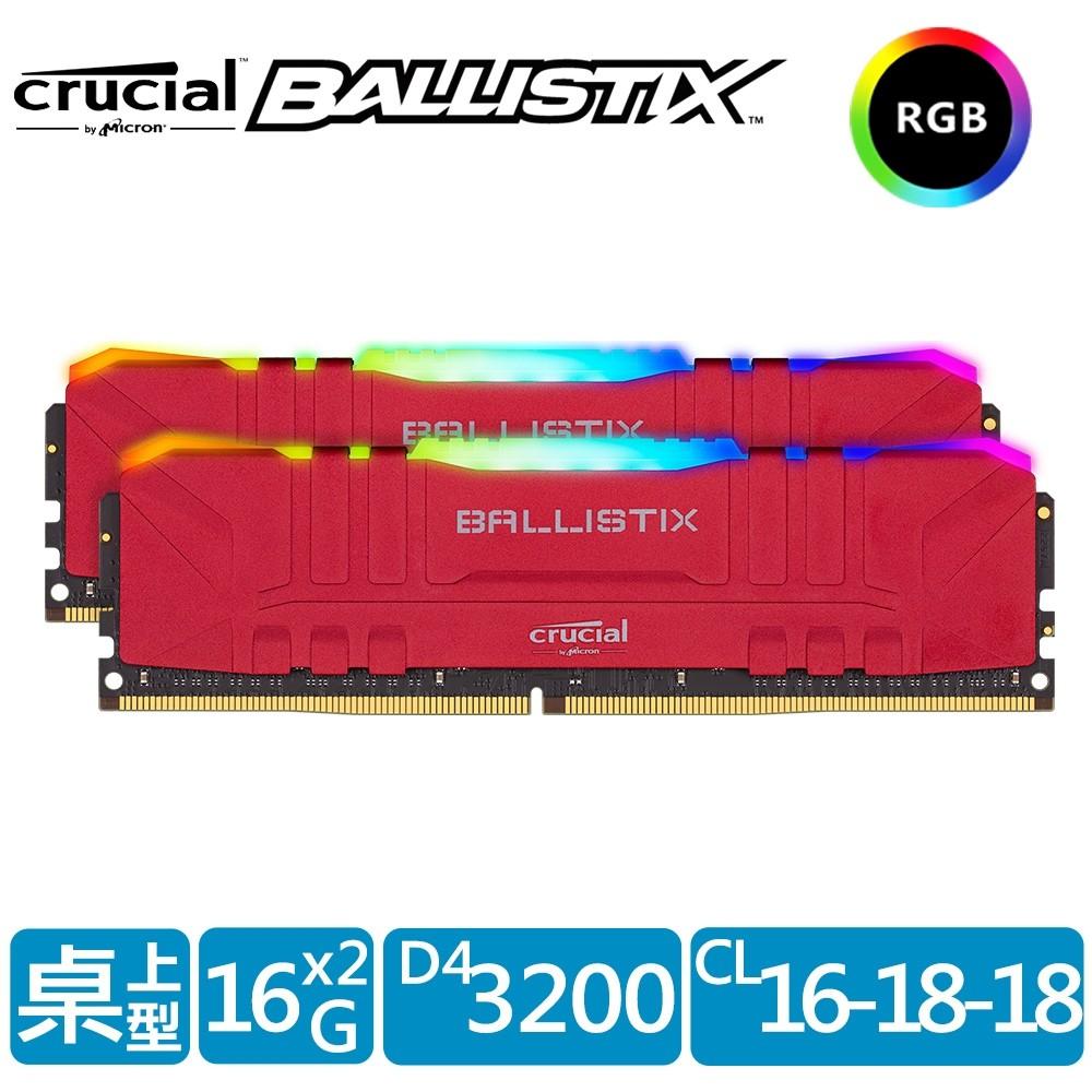 美光 Ballistix RGB 炫光 DDR4-3200/32G (16G X2) 雙通 / D4-3200 32G