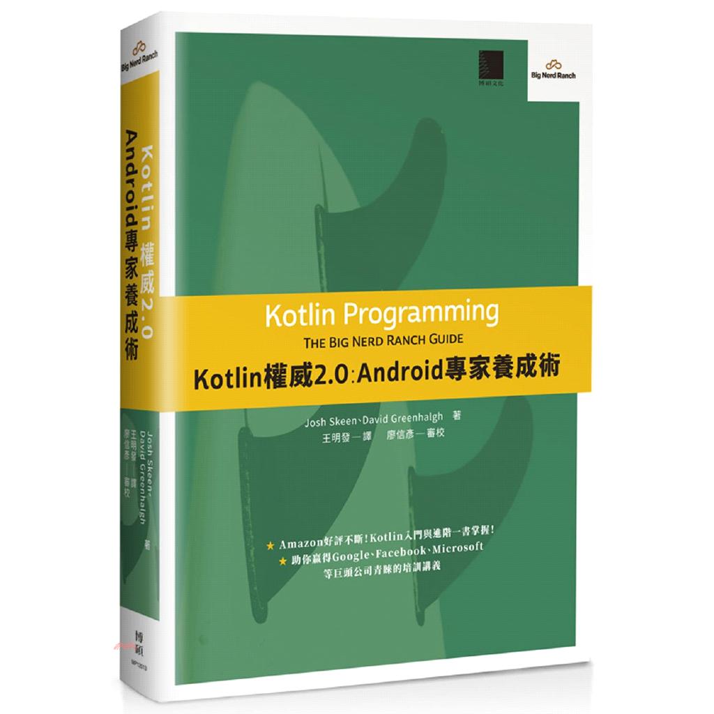 《博碩文化》Kotlin權威2.0:Android專家養成術[79折]