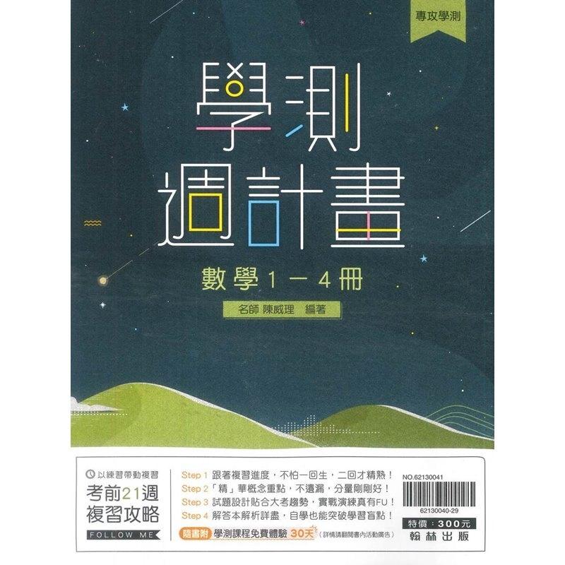 翰林高中學測週計畫數學(1-4冊)
