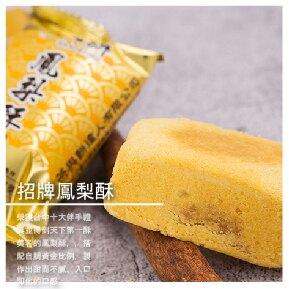 【茶與餅達人】招牌鳳梨酥 6入/盒
