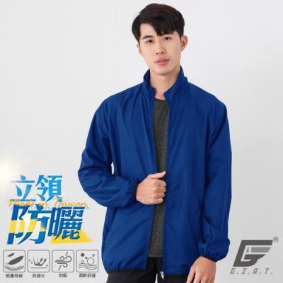 GIAT台灣製UPF50+防潑水輕量防風立領外套(男款)-水手藍