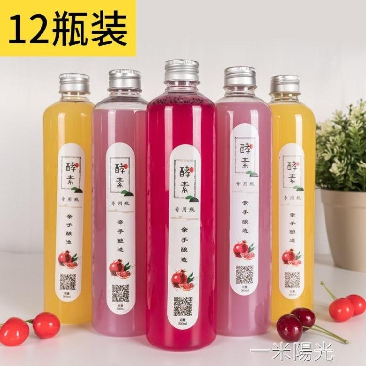500ml酵素瓶 家用水果孝素瓶媽媽密封塑料瓶子 酵素桶專用加熱墊 WD