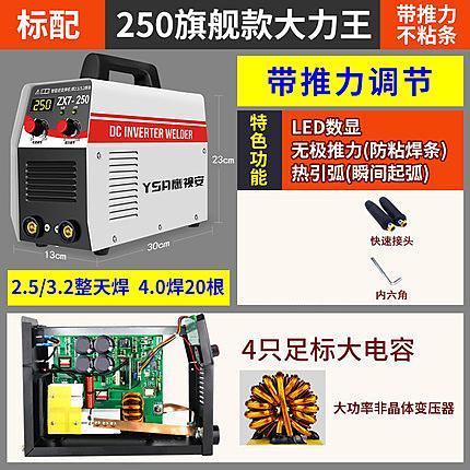 ZX7-200 250 220v380v兩用全自動雙電壓家用工業型全銅電焊機 叮噹百貨