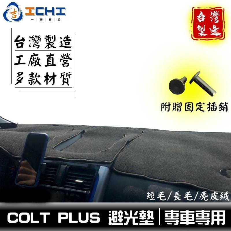 【一吉】07-21年 COLT PLUS 避光墊 /適用於 colt避光墊 colt 避光墊 coltplus 避光墊