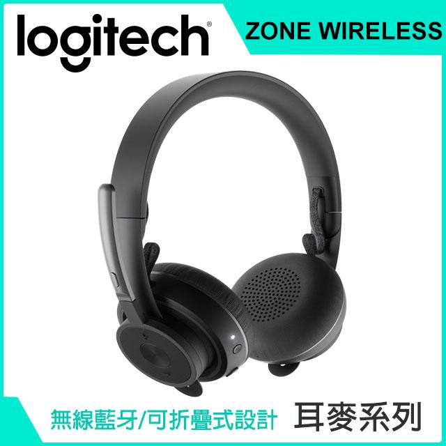 羅技 Zone Wireless耳機麥克風