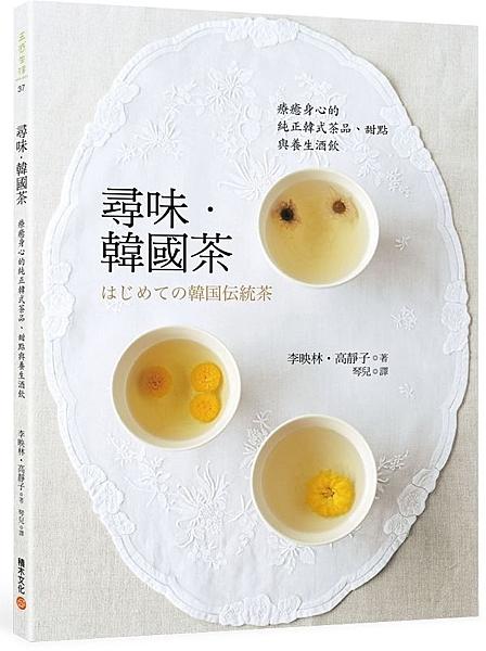 尋味.韓國茶【城邦讀書花園】