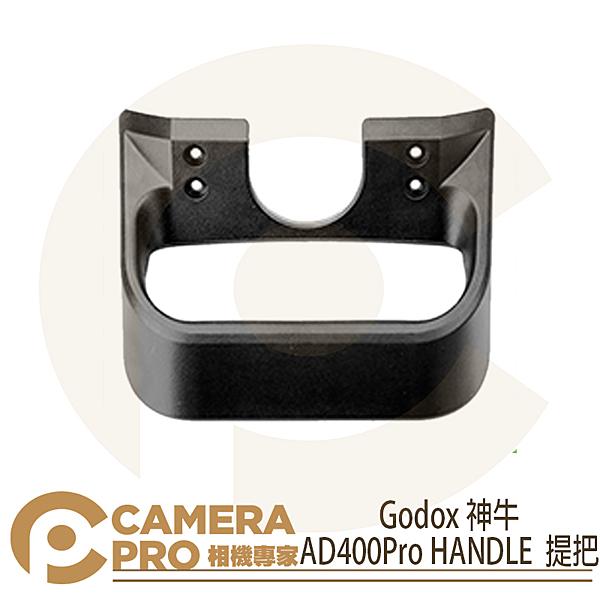 ◎相機專家◎ 預購 Godox 神牛 AD400Pro HANDLE 手把 提把 公司貨