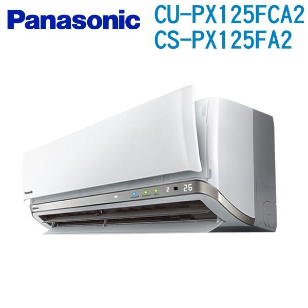 Panasonic國際牌 (安裝另計)《單冷變頻》頂級旗艦系列分離式CS-PX125FA2/CU-PX125FCA2