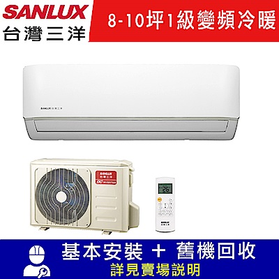 SANLUX台灣三洋 8-10坪 1級變頻冷暖冷氣 SAE-V50HF/SAC-V50HF 時尚型限宜花安裝