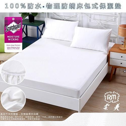 防水物理防蹣床包式保潔墊加大(灰藍 6x6.2尺(180x186cm))[大買家]