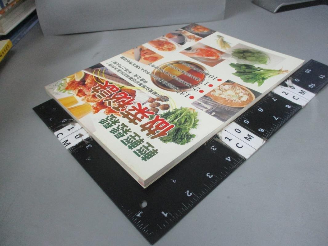 【書寶二手書T6/餐飲_EUX】輕輕鬆鬆做菜祕訣_山村誠司