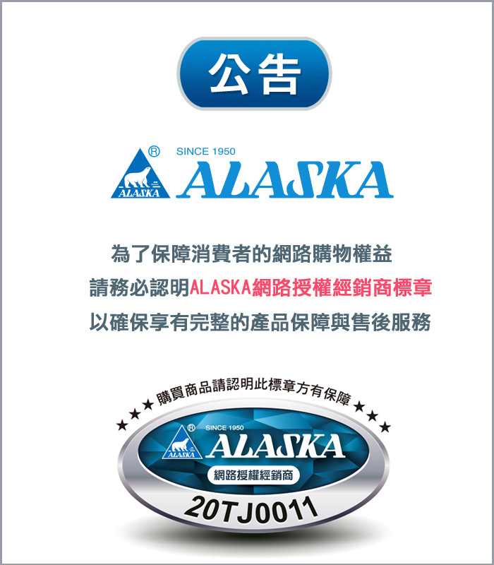 《ALASKA阿拉斯加》浴室換氣扇 通風扇  新世紀-708V(異味阻斷型) 110V 無聲換氣扇 杜絕菸味