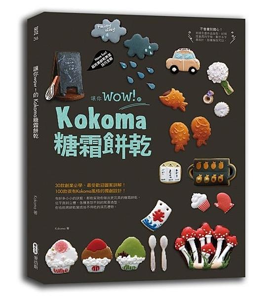 讓你wow!的Kokoma糖霜餅乾【城邦讀書花園】