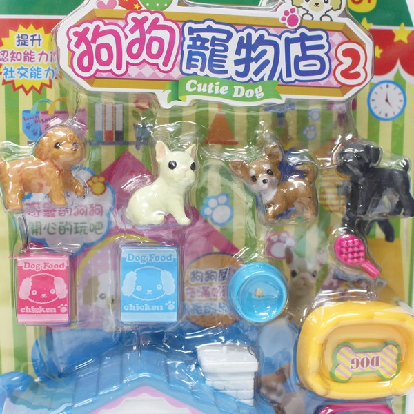 狗狗寵物店 中文版 ST-513/一卡入(促199) 仿真動物 辦家家酒 療癒系 ST安全玩具-生ST-513-ST-509
