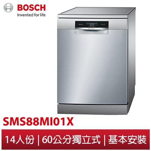 BOSCH 博世 14人份 60公分寬 獨立式洗碗機 含基本安裝 SMS88MI01X
