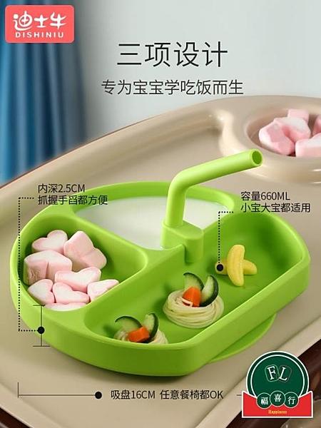 硅膠卡通輔食吃飯碗嬰兒童餐盤分格盤寶寶餐盤吸盤碗【福喜行】