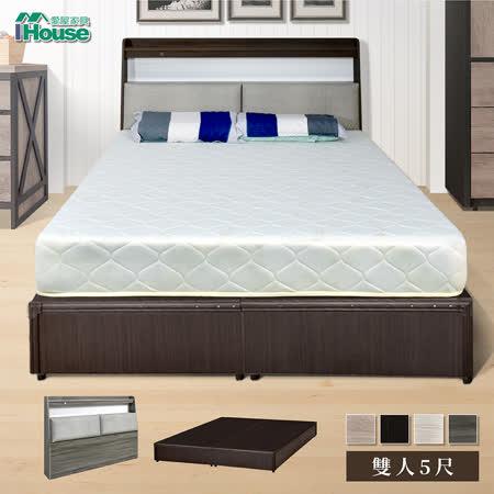IHouse 日鄉插座燈光床頭+經濟型床底 二件組 雙人5尺