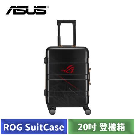 ASUS ROG SuitCase 20吋 登機箱 行李箱 旅行箱-【送Crash Baggage 隨身包(市值$2200元)】