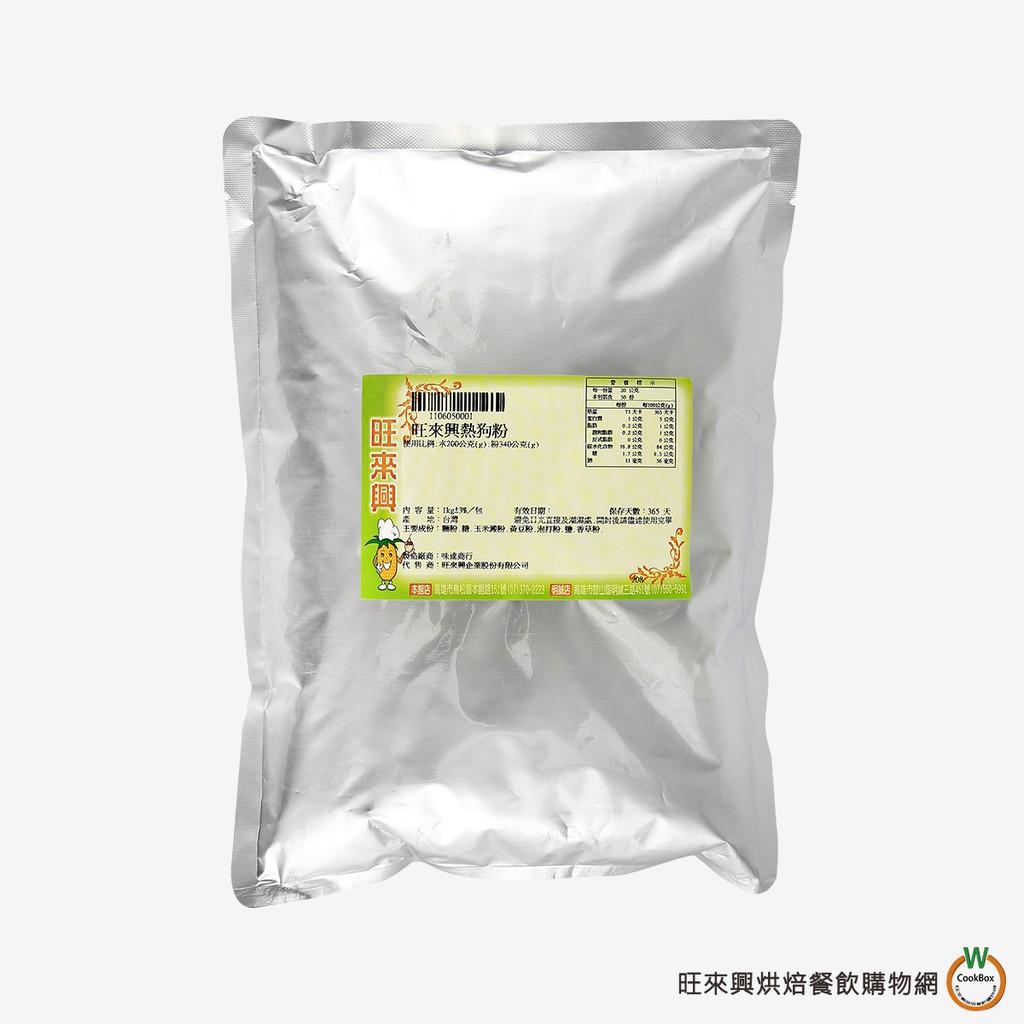 旺來興 熱狗粉1kg / 包