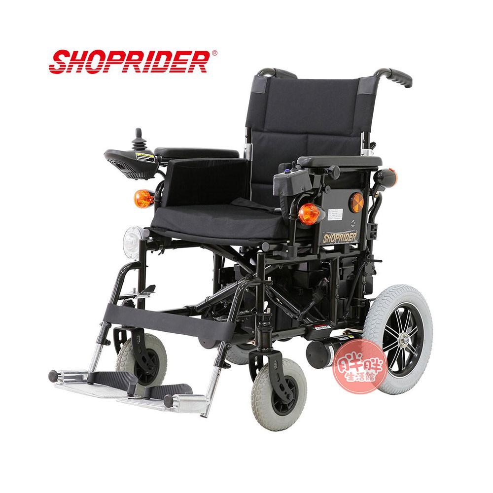 SHOPRIDER 電動輪椅 PHFW-1018 輪椅車 輪椅【胖胖生活館】