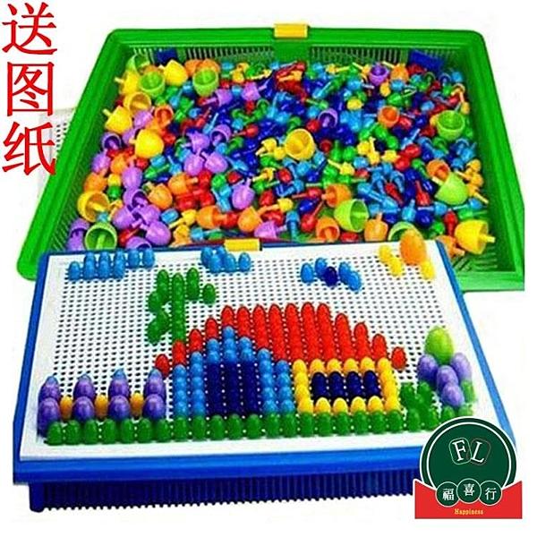 【兩盒】蘑菇釘創意組合拼插板兒童益智力拼圖寶寶男女孩玩具【福喜行】