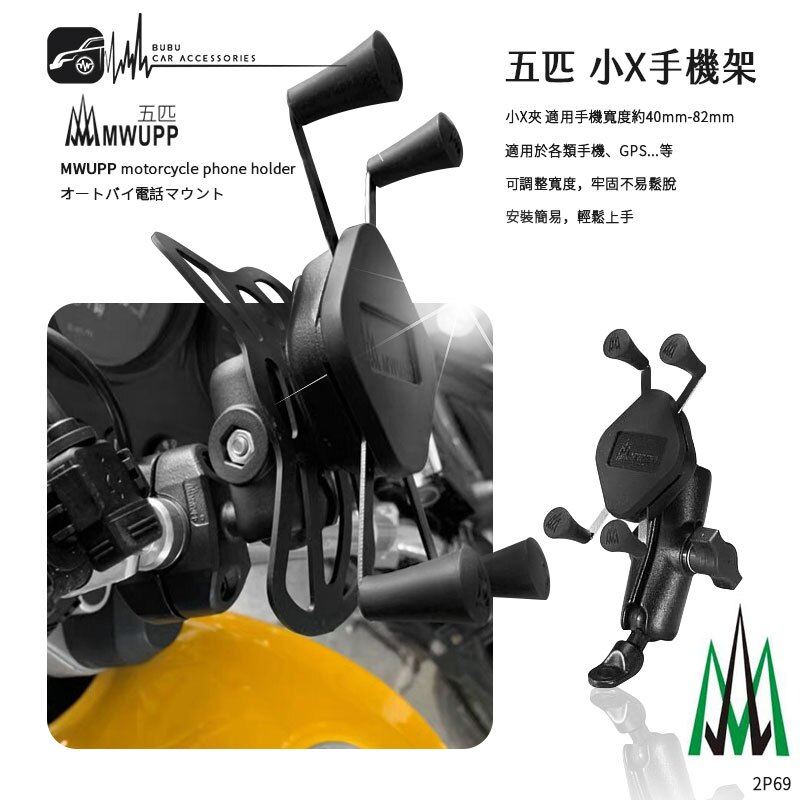 2P69【五匹-小X手機架】MWUUP機車手機架 U型/歪嘴 後視鏡手機架 導航架 橫桿支架 金屬X-小尺寸