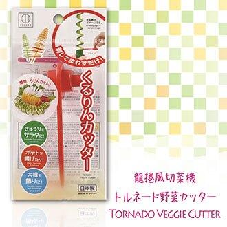 Veggie Cutter【日本製】Tornado Veggie Cutter 小久保工業所 Kokubo