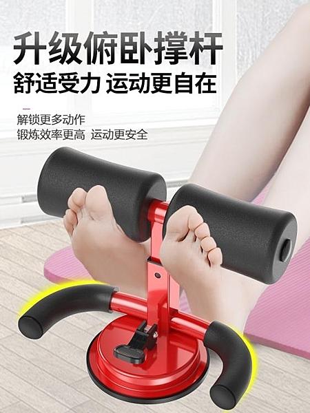 仰臥起坐輔助器健身器材家用固定腳瑜伽卷腹運動瘦肚子吸盤式健腹 一木良品