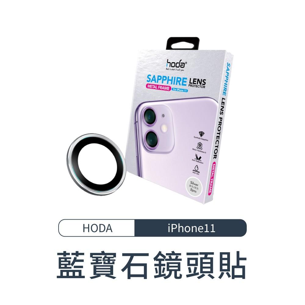 HODA 藍寶石鏡頭貼 iPhone11 鏡頭貼 保護貼 玻璃貼 防刮防爆 金屬框 保護鏡頭