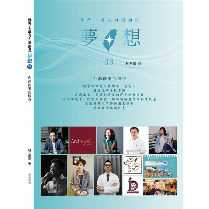 世界上最有力量的是夢想35:台灣創業的傳奇[88折]11100905594