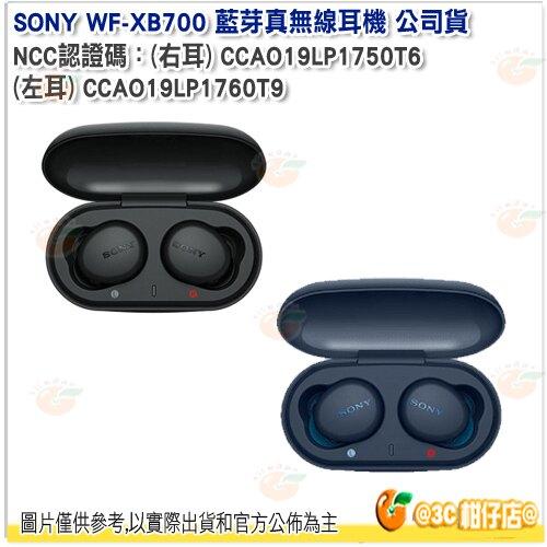 【註冊送600商品卡】SONY WF-XB700 藍芽真無線耳機 黑藍 公司貨 藍芽耳機 IPX4防水