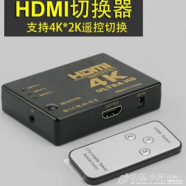 瑾宇 HDMI分配器三進一出切換器電腦高清接頭音頻3進1出4K*2K切換器 喜迎新春 全館5折起